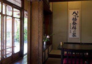 Nishio Yatsuhashi-no-sato Dining Room