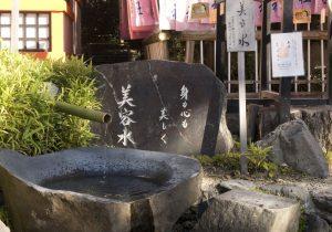 Beauty Fountain in Utsukushigozen Shrine