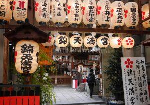 Nishiki Tenmangu Image 1